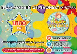 Подарочный сертификат (1000 грн) (русс/укр)