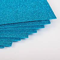 Фоамиран с глиттером 20х30 см, 10 листов, 1,8 мм, голубой (Арт. 7945)