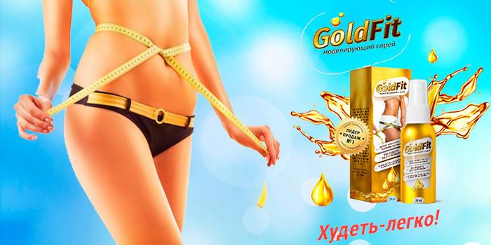 Goldfit - спрей для моделирования фигуры (ГолдФит) ViP