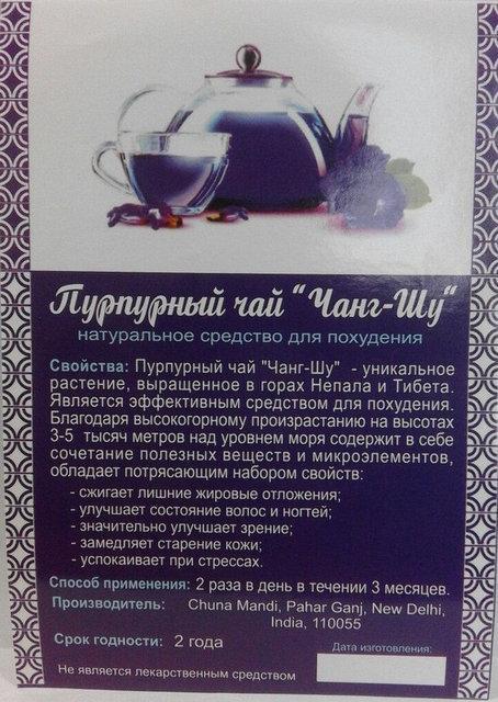 Пурпурный чай Чанг-Шу - натуральное средство для похудения ViP