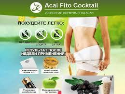 Ягоды асаи для похудения ViP
