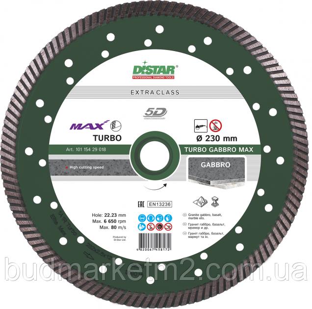 Алмазный диск Distar Turbo Gabbro Max 232 x 2,5 x 12 x 22,23