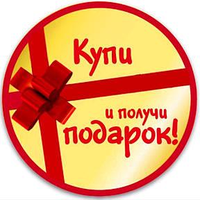 """Акция """"Получи подарок"""" от интернет-магазина lots.com.ua"""