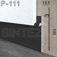 Чёрный встроенный плинтус с LED-подсветкой Sintezal Р-111, высота 100 мм.