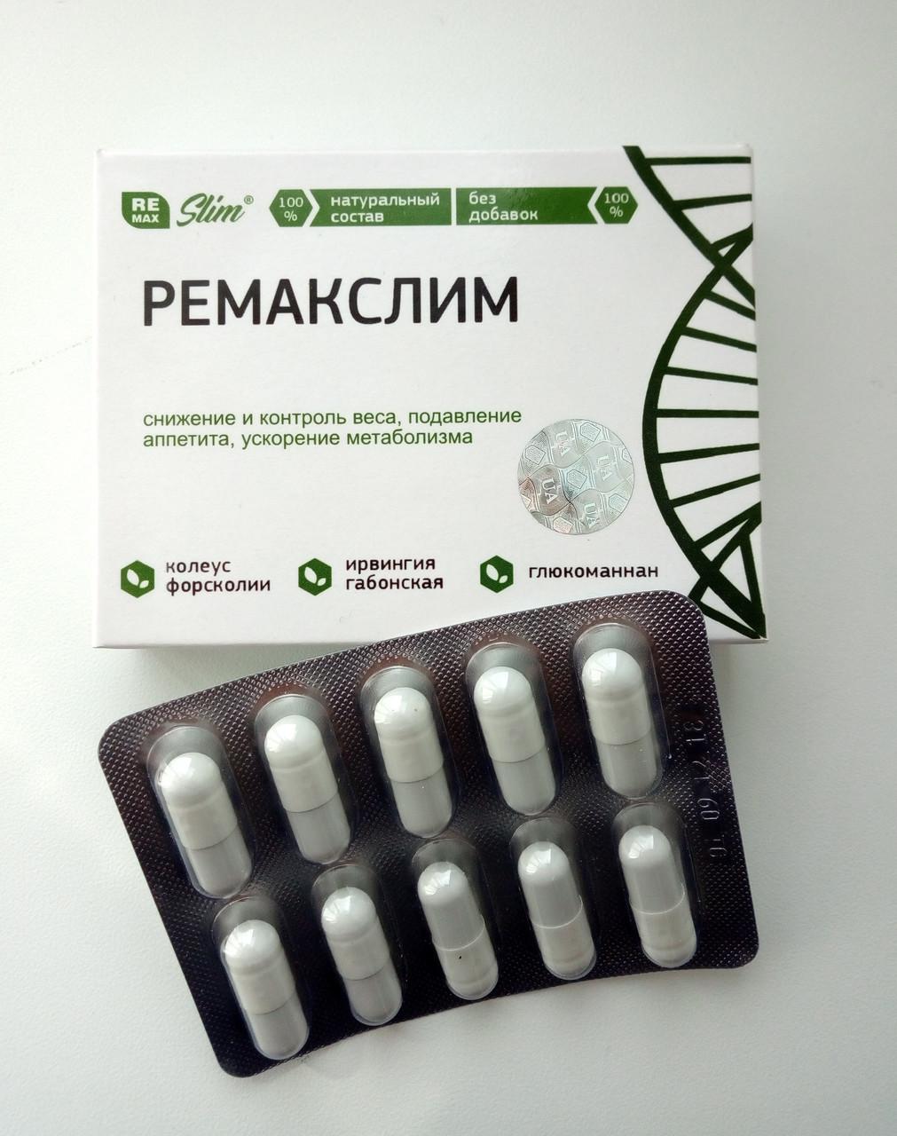 Remakslim капсулы для снижения и контроля веса Ремакслим ViP