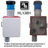 HL138H Встроенный сифон с разрывом дренажной струи для кондиционеров и фанкойлов, DN32 -100x100
