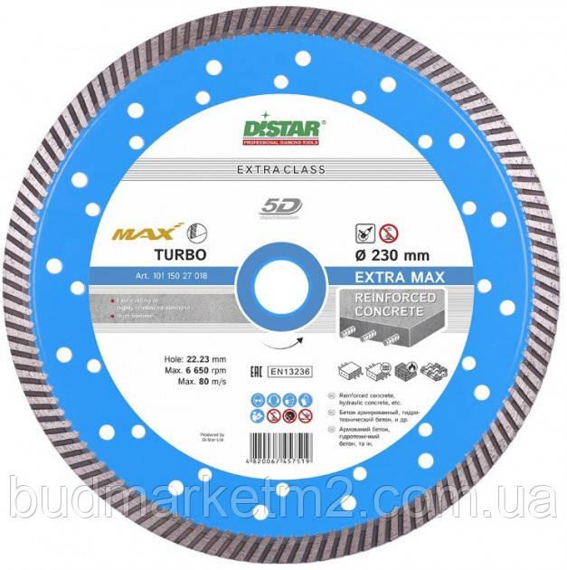 Алмазный диск Distar Turbo 232 x 2,5 x 12 x 22,23 Extra Max