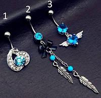 Серьга пирсинг в пупок с подвеской, голубые камни