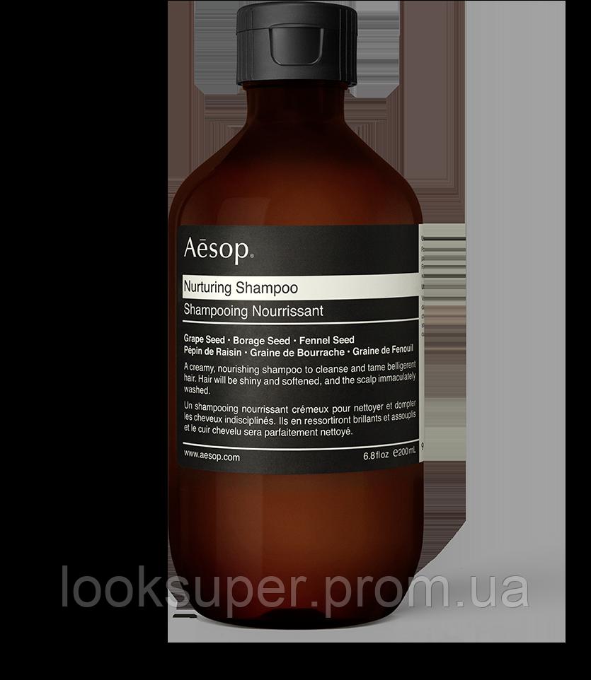 Питательный шампунь Aesop Nurturing Shampoo 200ml