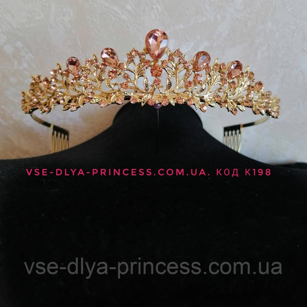 Діадема під золото з рожевим камінням, тіара, корона, висота 3 див.