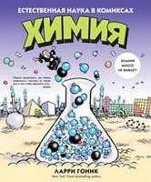 Ларри Гоник: Химия. Естественная наука в комиксах