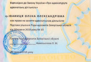 Адвокатское свидетельство адвоката Елена Иваница