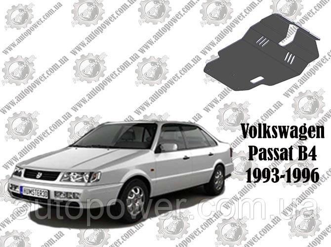 Защита VOLKSWAGEN PASSAT B4 МКПП V-1.6, 1.8 (с гидроусилителем) 1993-1997