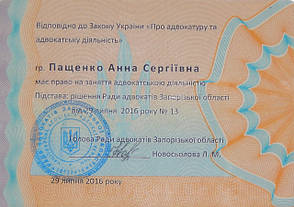 Адвокатское свидетельство адвоката Анна Пащенко