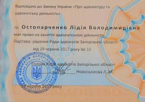 Адвокатское свидетельство адвоката Лидия Остопарченко