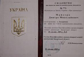 Адвокатское свидетельство адвоката Дмитрий Майстро