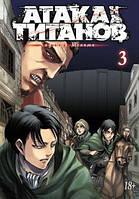 Хадзимэ Исаяма: Атака на Титанов. Книга 3