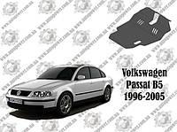 Защита VOLKSWAGEN PASSAT B5 1996-2005