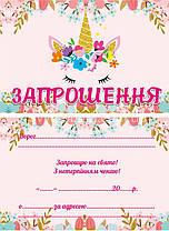 Запрошення Сказочный единорог Цветы