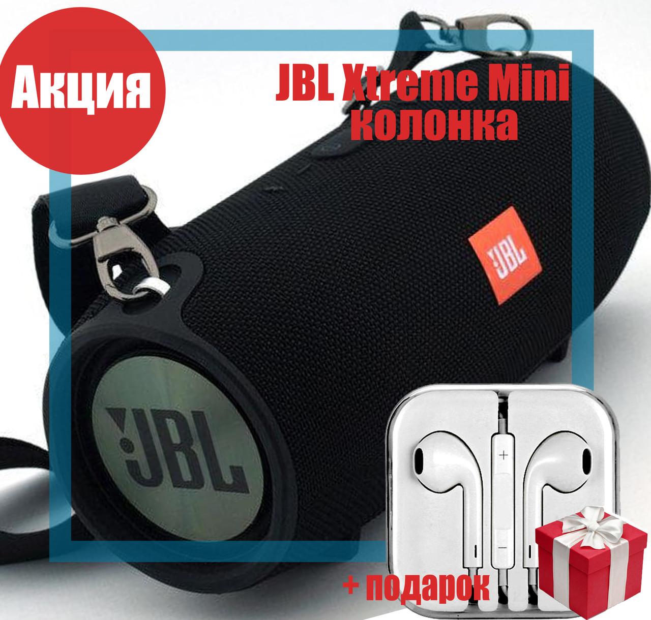 JBL Xtreme Mini Колонка Bluetooth ремень в комплекте, microSD, зарядка телефона, 20W QualitiReplica