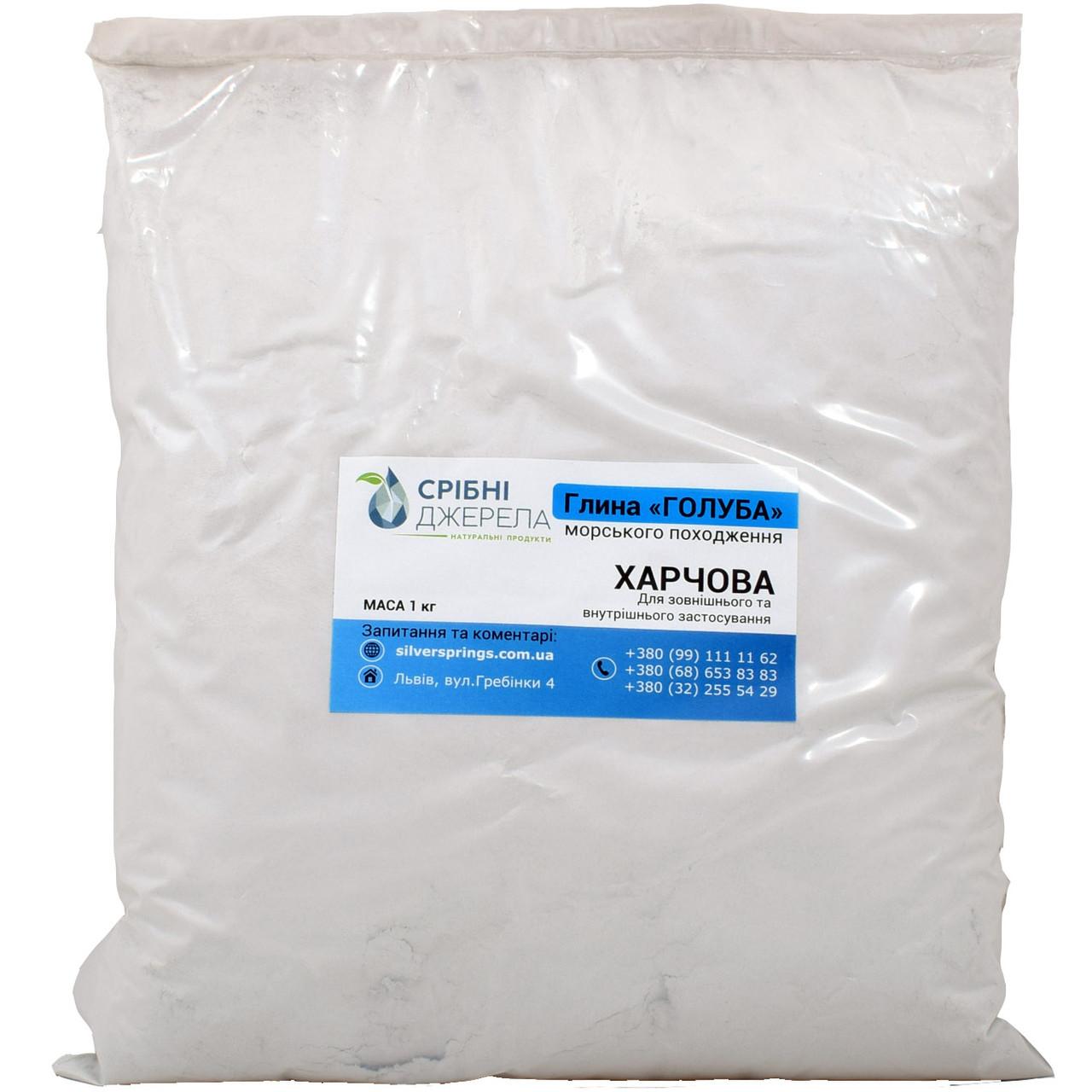 Харчова Голуба глина (100% натуральна), без домішок, 1000 г