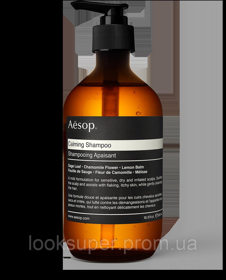 Успокаивающий шампунь Aesop Calming Shampoo 500ml