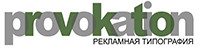 """Типография """"Провокация"""" - полиграфическая, сувенирная продукция с вашим лого г. Киев"""