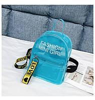 Рюкзак силиконовый прозрачный Fashion mini girl