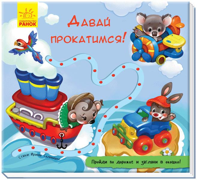 Книжка с дорожкой. Давай прокатимся! Автор Ирина Солнышко