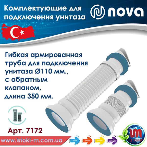 гнучка армована труба для підключення унітазу з зворотним клапаном купить_обратный клапан nova 7172 купить_nova 7172 купить_nova 7172 купити інтернет магазин