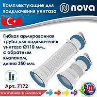 Гнучка армована труба для підключення унітазу D 100 мм. з зворотним клапаном, довжина 350 мм. NOVA (7172), фото 1