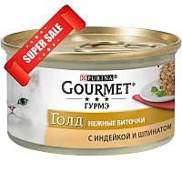 Влажный корм для кошек Purina Gourmet Gold Нежные биточки с индейкой и шпинатом 85 г