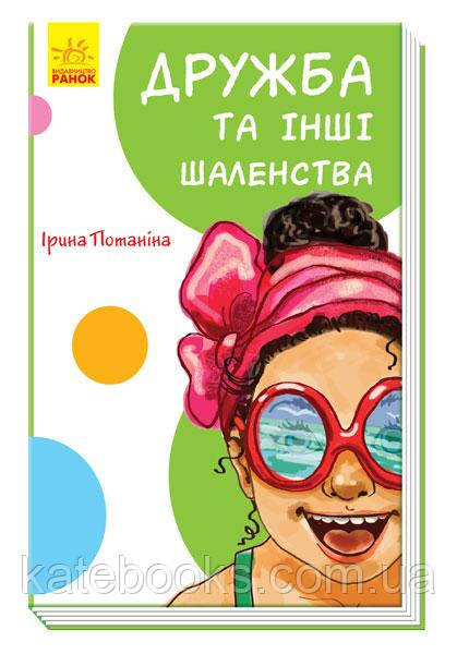 Кумедні оповідання. Дружба та інші шаленства. Автор Ірина Потаніна
