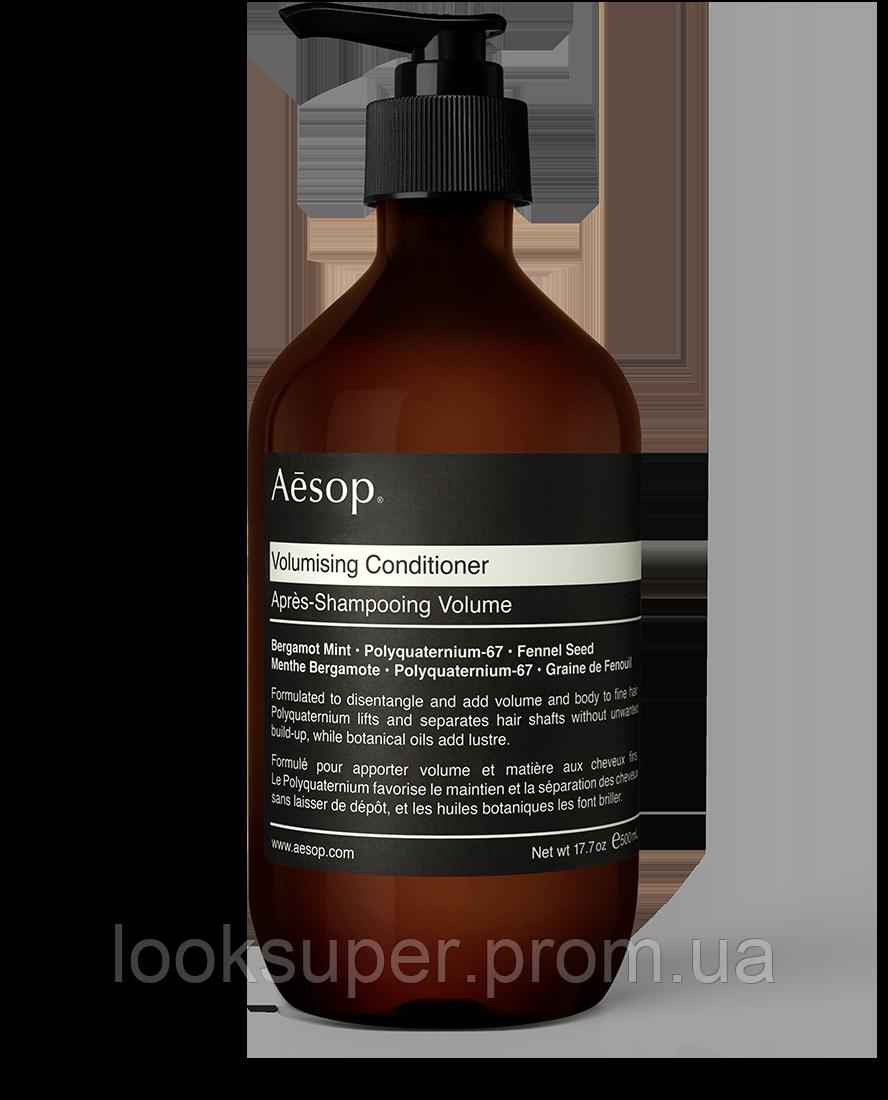 Кондиционер для объема волос Aesop Volumising Conditioner 500ml