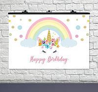 Плакат Казковий Єдиноріг Happy birthday 1.20х0.75 м