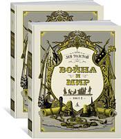 Лев Толстой: Война и мир (в 2-х томах)
