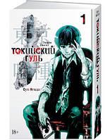 Суи Исида: Токийский гуль. Книга 1