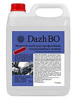 Моющее средство для мытья посуды в профессиональных посудомоечных машинах 1:1500 ЭКОНОМ DazhBO 5 л