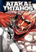 Хадзимэ Исаяма: Атака на титанов. Книга 1