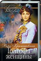 В. Крыжановская: Голгофа женщины