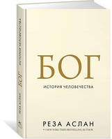 Реза Аслан:  Бог: История человечества