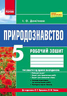 Робочий зошит Природознавство 5 клас (до підручника Ярошенко О.Г., Бойко В.М.)