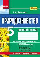 Робочий зошит Природознавство 5 клас (до підручника Коршевнюк)