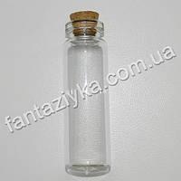 Стеклянная бутылочка с пробкой большая 70х22мм (18мл)