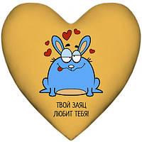 Подушка твой заяц любит тебя сердце
