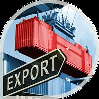 Экпорт грузов