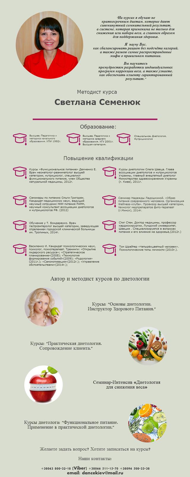 Курсы диетологии в школе Олимпия со Светланой Семенюк.