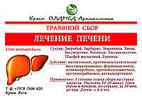 """115 грамм. """"Печеночный сбор"""".Крымский травяной чай Лечение печени."""