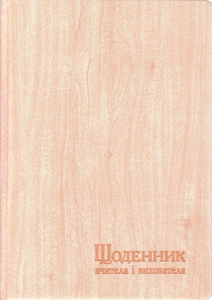 Щоденник вчителя та вихователя А5 искусственная кожа, тв. обл., 112л. Бежевый
