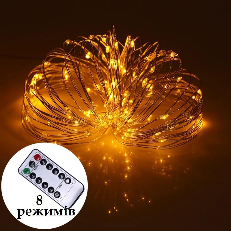 Светодиодная гирлянда LTL нить капля росы 100 led, 10 метров c пультом теплая золотая Warm Gold, батарейки